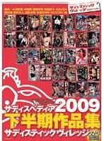 「サディスぺディア2009下半期作品集」のパッケージ画像