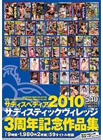 サディスペディア2010 サディステックヴィレッジ3周年記念作品集