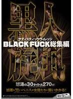 「黒人旋風サディスティックヴィレッジBLACK FUCK総集編」のパッケージ画像