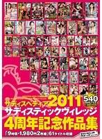 「サディスペディア2011サディスティックヴィレッジ4周年記念作品集」のパッケージ画像