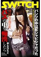 「清純女子校生をバスの中で痴○したら拒んだけれどパンツの中はビシャビシャだった」のパッケージ画像