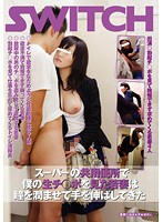 (1sw00019)[SW-019] スーパーの共用便所で僕の生チ○ポを見た若妻は瞳を潤ませて手を伸ばしてきた ダウンロード