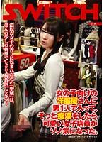 (1sw00028)[SW-028] 女の子向けの洋服屋さんに男1人で入って、そっと痴漢をしたら可愛い女子店員がソノ気になった。 ダウンロード