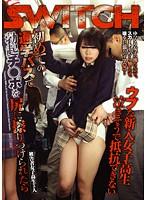 「初めての通学バスで勃起チ○ポを尻に擦りつけられたらウブな新入女子校生泣きそうで抵抗できない」のパッケージ画像