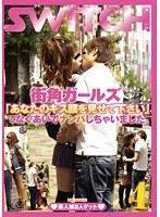 街角ガールズ「あなたのキス顔を見せて下さい」てなぐあいでナンパしちゃいました。 4