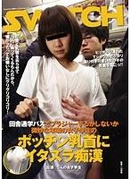 (1sw00052)[SW-052] 田舎通学バスでブラジャーするかしないか微妙な年頃の女子学生のポッチン乳首にイタズラ痴漢 ダウンロード