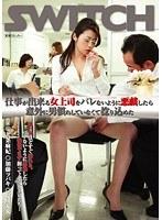 仕事が出来る女上司をバレないように悪戯したら意外に男慣れしていなくて捻り込めた - アダルトビデオ動画 - DMM.R18