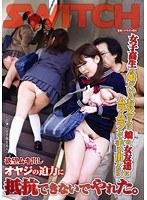 「女子校生の娘がいるお父さんは娘の女友達にムラムラして手を出したら欲望ムキ出しオヤジの迫力に抵抗できないでやれた。」のパッケージ画像