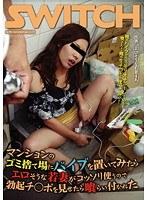 マンションのゴミ捨て場にバイブを置いてみたらエロそうな若妻がコッソリ使うので勃起チ○ポを見せたら喰らい付かれた