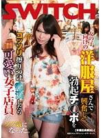 (1sw00131)[SW-131] 女の子向けの洋服屋さんで興奮して、勃起チ○ポをコッソリ擦りつけ痴漢したら可愛い女子店員がソノ気になった。 ダウンロード