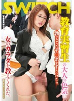 SW-182 - When You Rubbed The ○ Ji Po Had Tsu Suddenness To The Sex Appeal Of Adult Student Teacher.