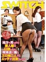 地方で見つけた素人娘を口説いたら、喫茶店で働くエロ姉二人ともエッチが出来ちゃった ダウンロード