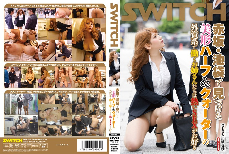 (1sw00236)[SW-236] 赤坂・池袋で見つけた美形ハーフ&クォーターの外資系で働くお姉さんたちは熱いSEXがお好き ダウンロード