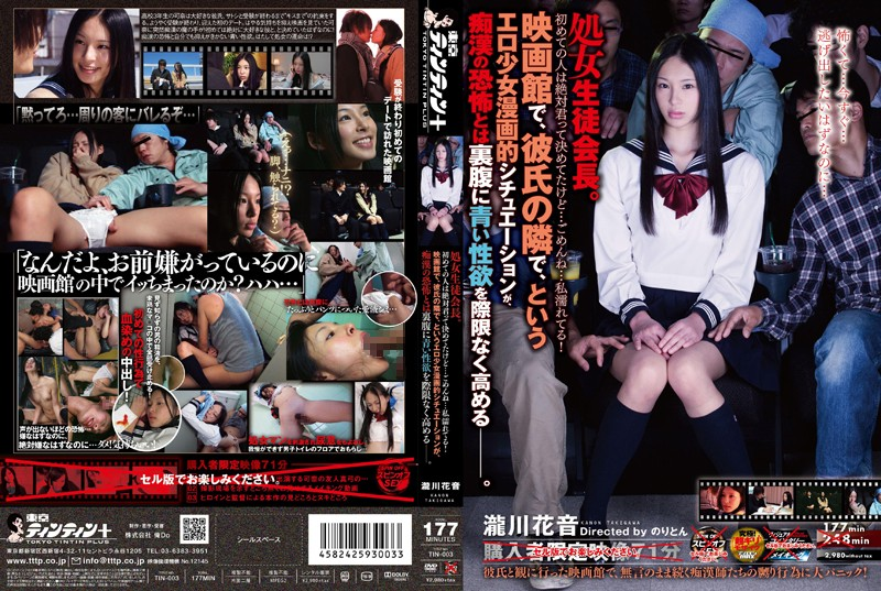 瀧川花音 映画館で、彼氏の隣で、というエロ少女漫画的シチュエーションが、痴漢の恐怖とは裏腹に青い性欲を際限なく高める―。 動画書き起こし・レビューを読む