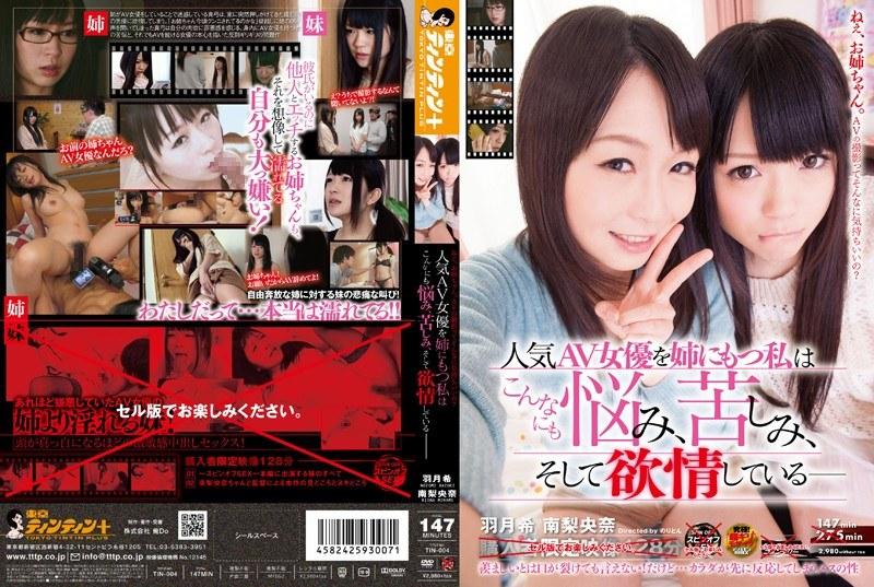 TIN-004 人気AV女優を姉にもつ私はこんなにも悩み、苦しみ、そして欲情している 羽月希 南梨央奈