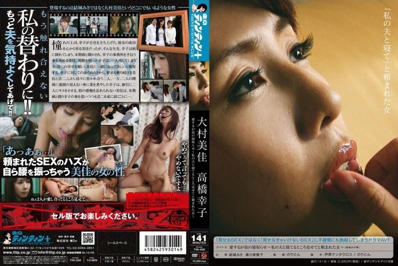 人妻、結城みさ出演のクンニ無料熟女動画像。愛するが故の寝取らせ~私の夫と寝てるところ見せてと頼まれた女~ 結城みさ 湯川美智子