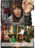 (1tin00012)[TIN-012] 痴漢集団に狙われたネットで話題の「可愛すぎるカフェ店員」 ダウンロード