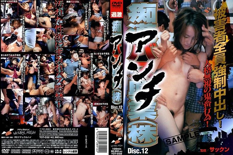 アンチ痴漢バス興業(株) VOL.12