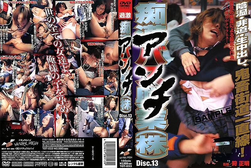 アンチ痴漢バス興業(株) VOL.13