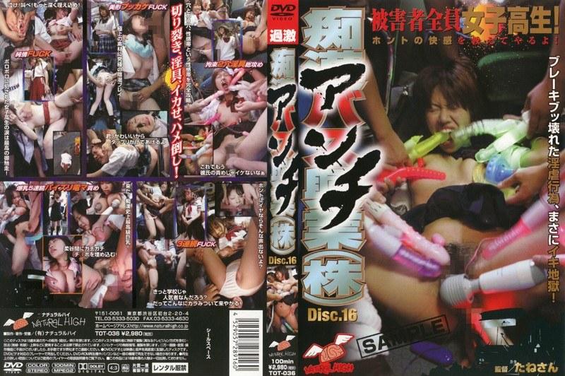 アンチ痴漢バス興業(株) VOL.16