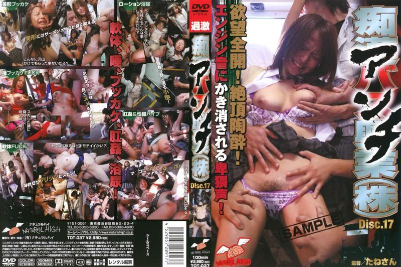アンチ痴漢バス興業(株) VOL.17