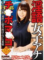 【スマホ推奨】淫語女子アナ ダウンロード