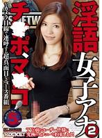 【スマホ推奨】淫語女子アナ 2 ダウンロード