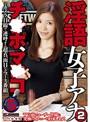 【スマホ推奨】淫語女子アナ 2