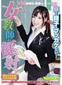 【スマホ推奨】女教師に顔射!