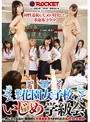 【スマホ推奨】同性羞恥いじめに特化した革命AVドラマ 私立花園女子校いじめ学級会