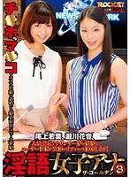 (1trct00529)[TRCT-529] 【スマホ推奨】淫語女子アナ 3 ザ・ゴールデン ダウンロード