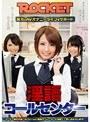 【スマホ推奨】ROCKET淫語コールセンター