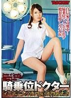 【スマホ推奨】騎乗位ドクター インポテンツ専門医・大門あずさ ダウンロード