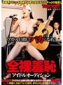 【スマホ推奨】全裸羞恥アイドルオーディション
