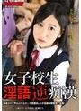 【スマホ推奨】女子校生淫語逆痴漢