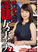 【スマホ推奨】淫語女子アナ 7 ダウンロード