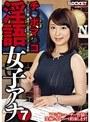 【スマホ推奨】淫語女子アナ 7