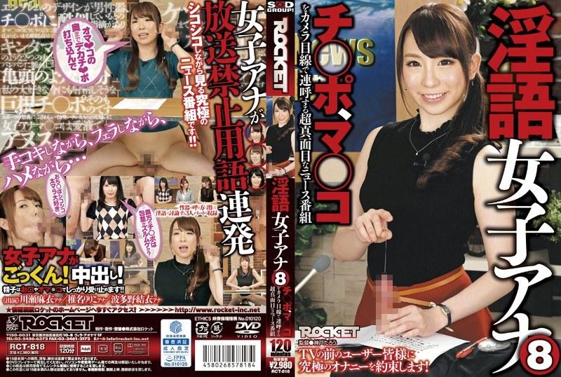【スマホ推奨】淫語女子アナ 8