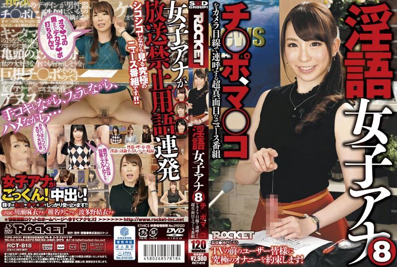 [TRCT-818] 【スマホ推奨】淫語女子アナ 8 ごっくん 椎名りりこ 波多野結衣