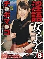 【スマホ推奨】淫語女子アナ 8 ダウンロード