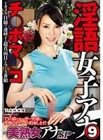 「【スマホ推奨】淫語女子アナ 9 美熟女アナSP」のパッケージ画像
