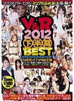 V&R 2012 下半期BEST ダウンロード