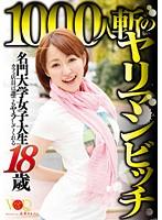 「名門大学女子大生 18歳カフェ店員は誰でもヤラしてくれる1000人斬のヤリマンビッチ」のパッケージ画像