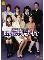 「Hな娘に育てた我が家の五姉妹売ります。」のパッケージ画像