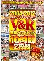 「2004-2012総売上げランキングTOP20 V&R妄想ベストヒット 10時間」のパッケージ画像