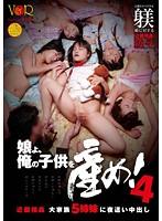 「娘よ、俺の子●を産め! 近親相姦 大家族5姉妹に夜這い中出し 4」のパッケージ画像