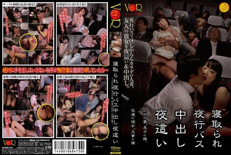 人妻の寝取り無料熟女動画像。寝取られ夜行バス中出し夜這い ~上司の妻、息子の嫁、友達の彼女、兄貴の嫁~