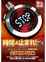 時間よ止まれ!2 〜プレミアムBOX〜 23時間 永久保存版