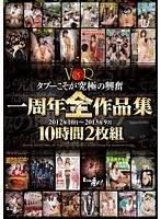 タブーこそが究極の興奮 V&R一周年全作品集 <2012年10月〜2013年9月> 10時間 ダウンロード