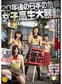 20年後の日本の危機 女子校生大暴動
